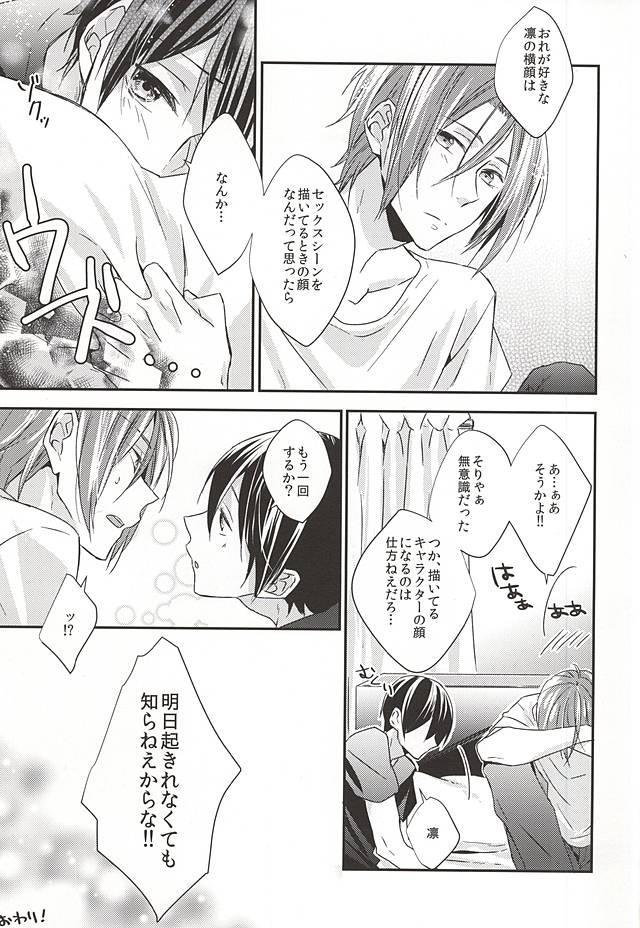 (Renai Endorphin 3) [LAPISLAZULI*** (Aoi Tomomi)] Itoshi no Kare wa (Doujinshi) Insatsujo no Denwaban (Free!) 25