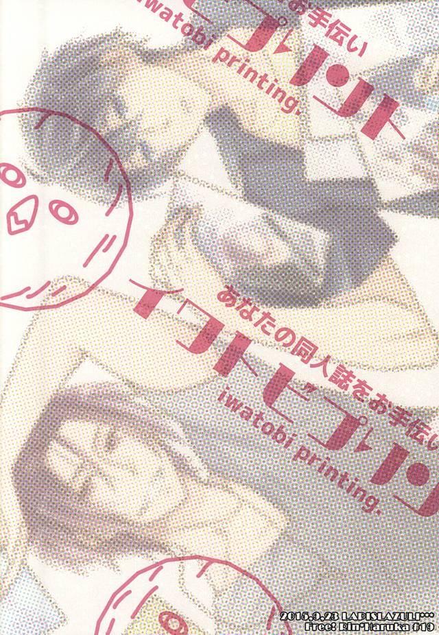 (Renai Endorphin 3) [LAPISLAZULI*** (Aoi Tomomi)] Itoshi no Kare wa (Doujinshi) Insatsujo no Denwaban (Free!) 26