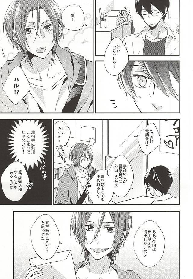 (Renai Endorphin 3) [LAPISLAZULI*** (Aoi Tomomi)] Itoshi no Kare wa (Doujinshi) Insatsujo no Denwaban (Free!) 3