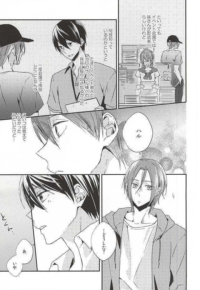(Renai Endorphin 3) [LAPISLAZULI*** (Aoi Tomomi)] Itoshi no Kare wa (Doujinshi) Insatsujo no Denwaban (Free!) 5