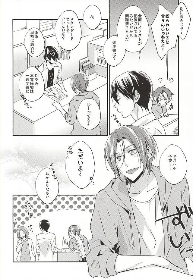 (Renai Endorphin 3) [LAPISLAZULI*** (Aoi Tomomi)] Itoshi no Kare wa (Doujinshi) Insatsujo no Denwaban (Free!) 8