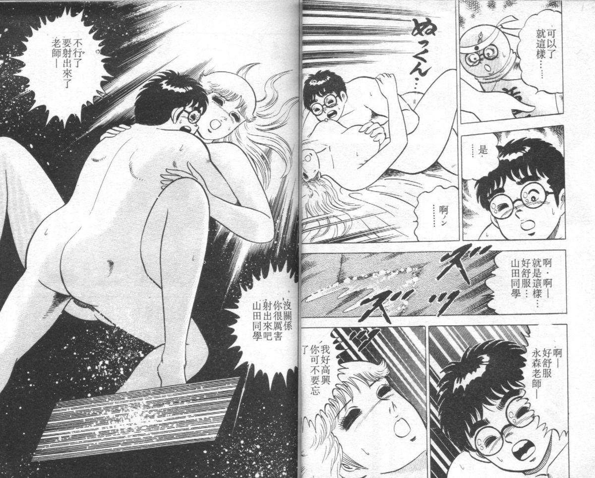 Agechau! Onna Kyoushi 4 23