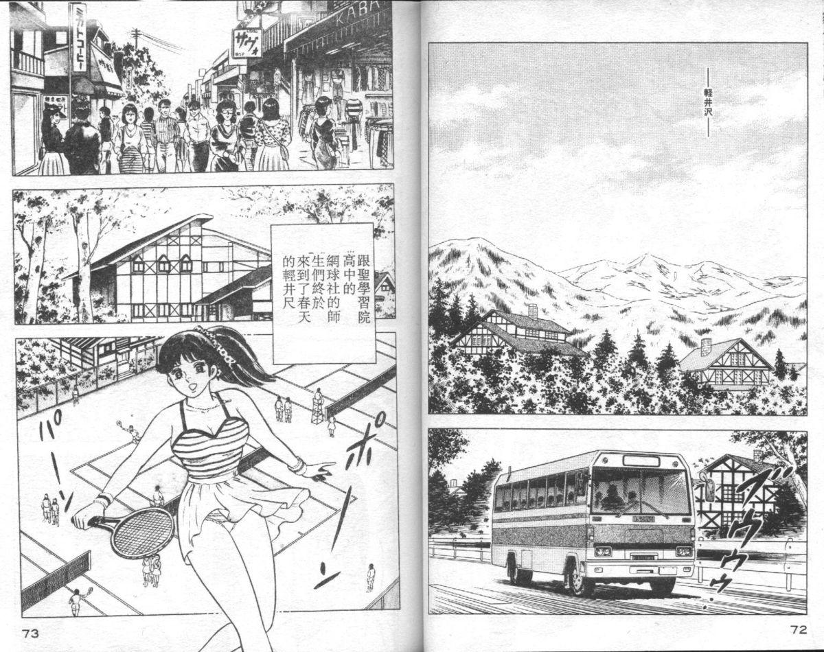 Agechau! Onna Kyoushi 4 36