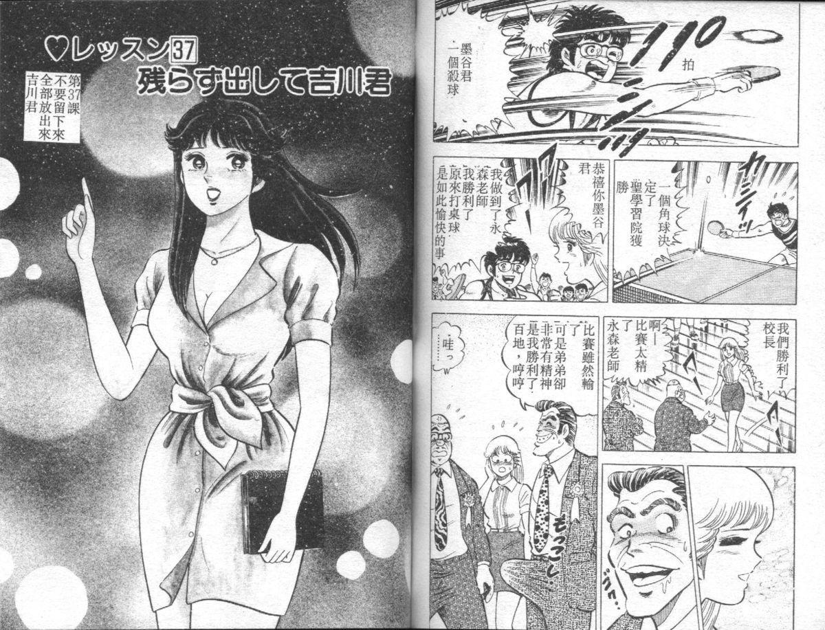 Agechau! Onna Kyoushi 4 92