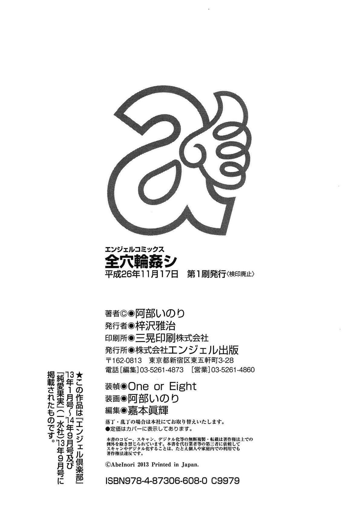 Anamawashi 202