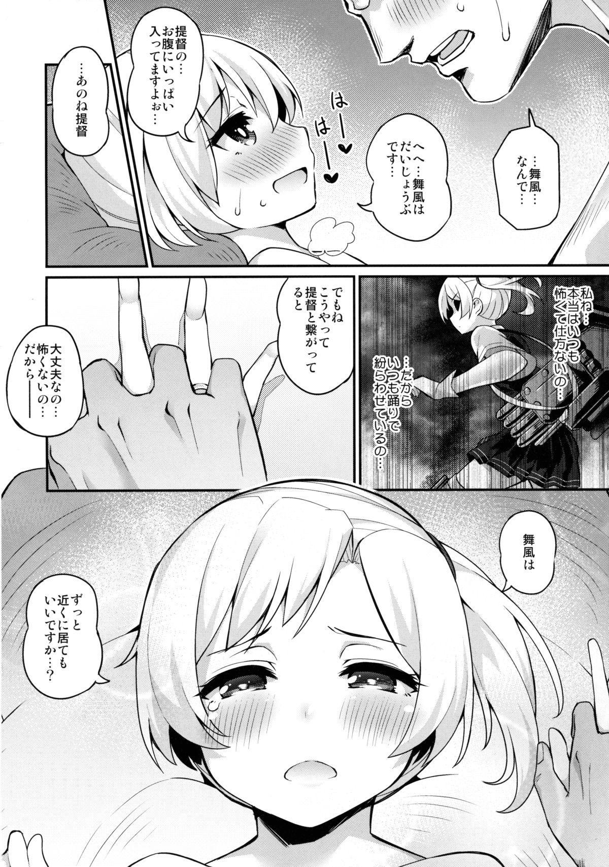Maikaze Kekkon X-kame 16