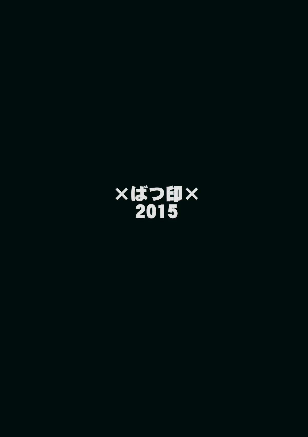 Maikaze Kekkon X-kame 21