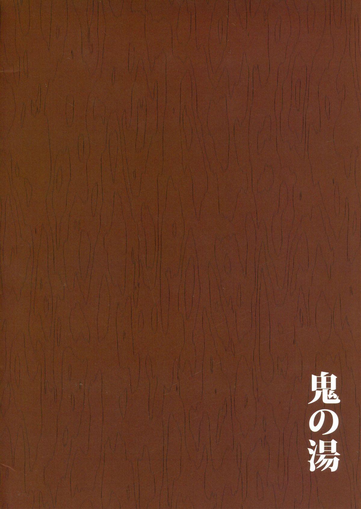 Oni No Yu 26