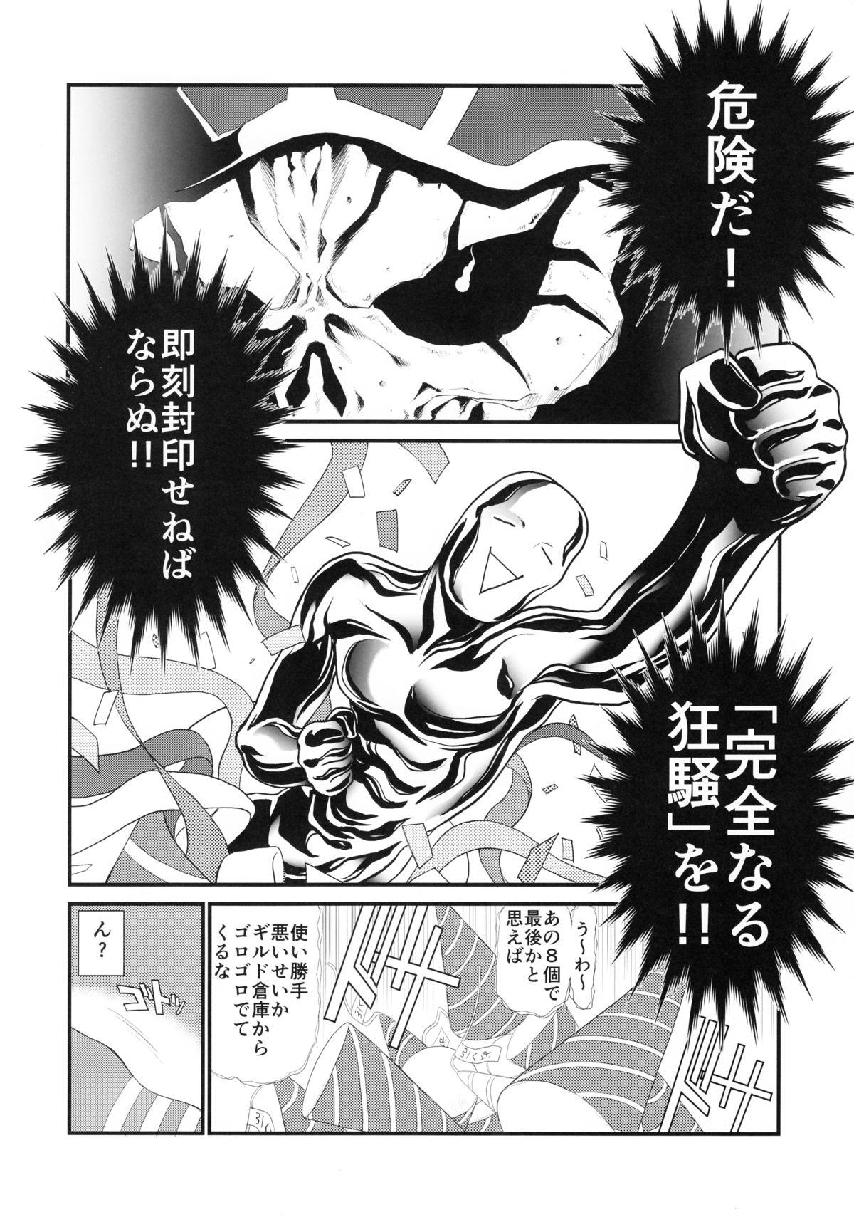 [UROBOROS (Utatane Hiroyuki)] Aru Aru Albedo-sama β-ban (Overlord) 1