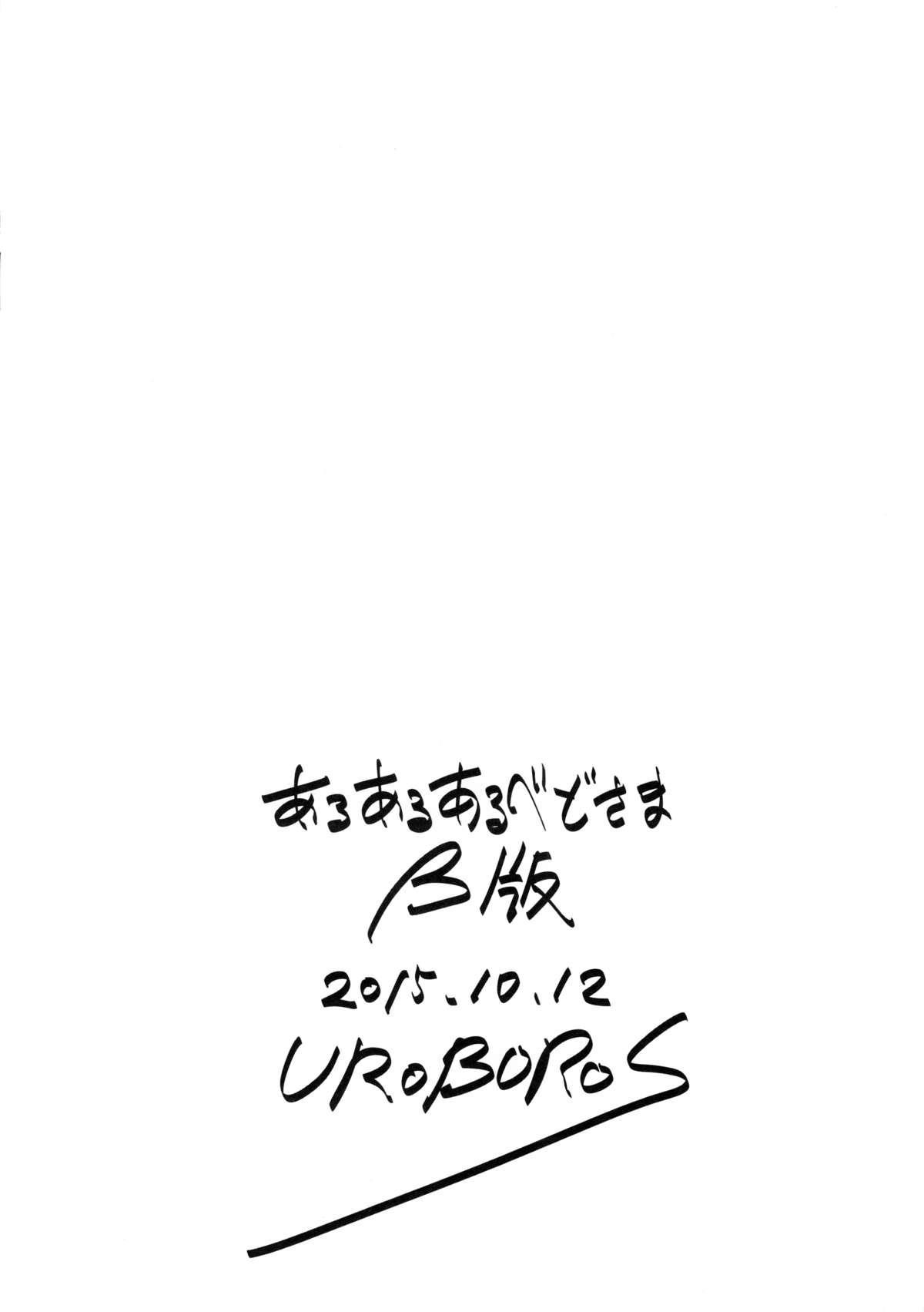 [UROBOROS (Utatane Hiroyuki)] Aru Aru Albedo-sama β-ban (Overlord) 7