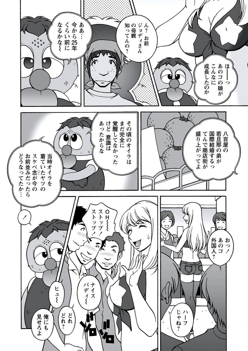 WEB Bazooka Vol.20 44