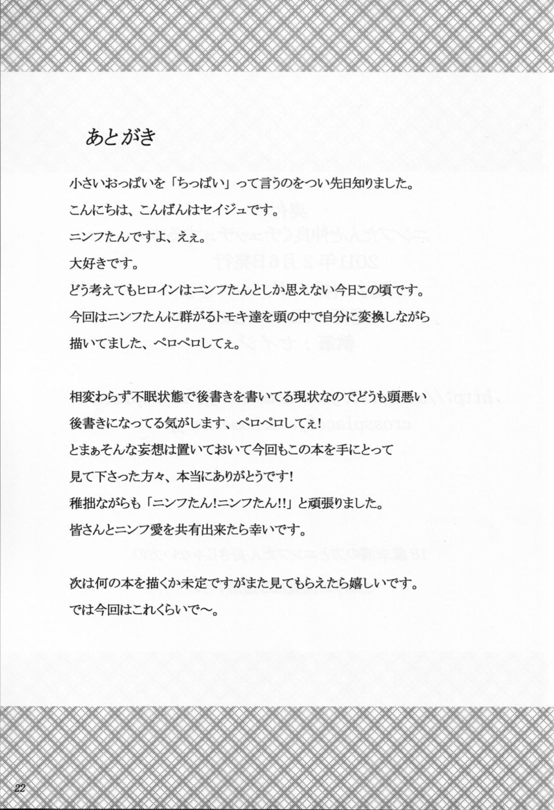 Nymph-tan to Nakayoku Chucchu suru Hon 19