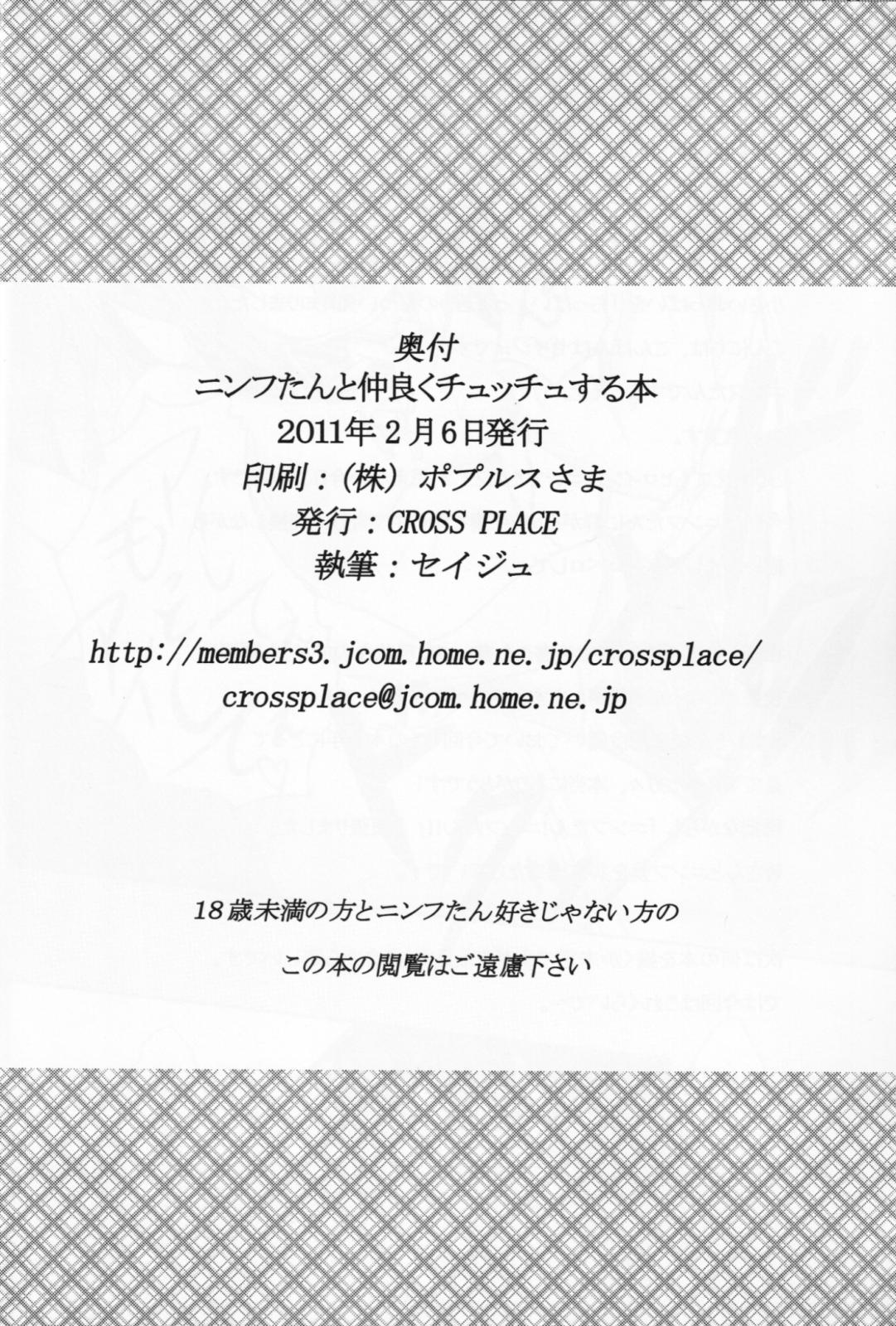 Nymph-tan to Nakayoku Chucchu suru Hon 20