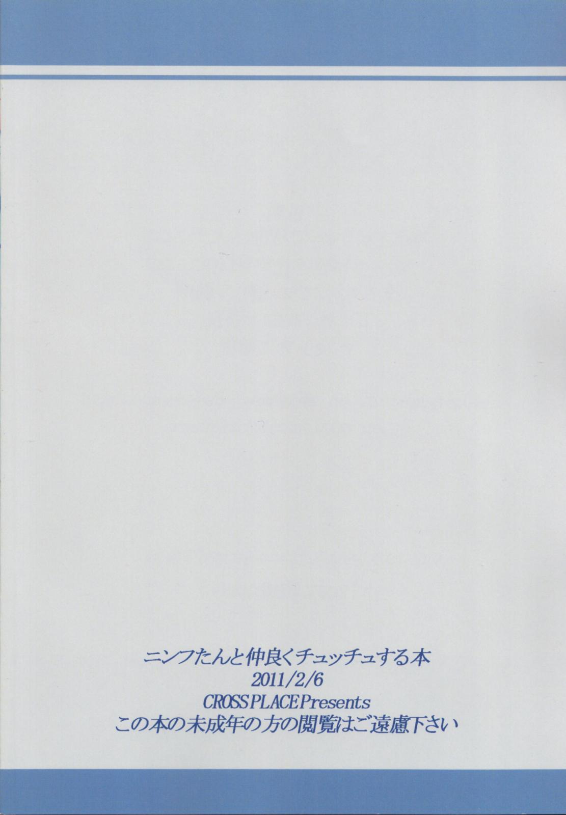 Nymph-tan to Nakayoku Chucchu suru Hon 21
