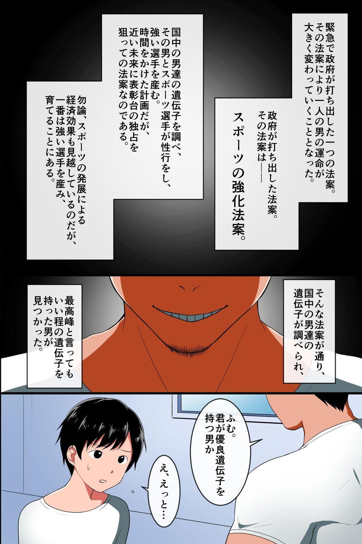 [rbooks] Tsuushou, SEX-hou ga Seitei Saremashita ~ Muchi-muchi na Sports Joshi-tachi to Mainichi Tanetsuke Semen Nakadashi Houdai! 1