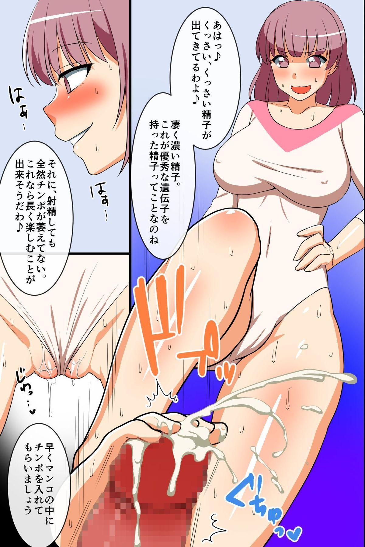 [rbooks] Tsuushou, SEX-hou ga Seitei Saremashita ~ Muchi-muchi na Sports Joshi-tachi to Mainichi Tanetsuke Semen Nakadashi Houdai! 25