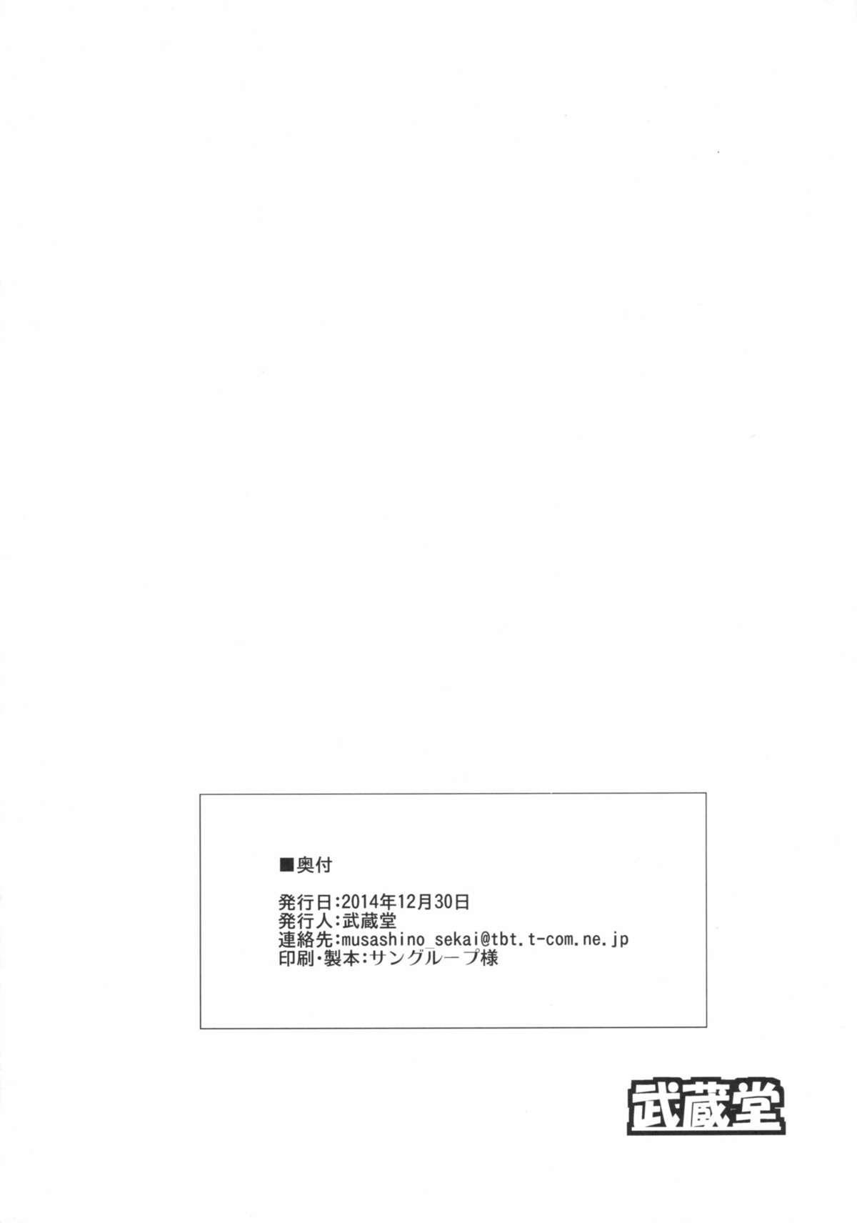Gyanko to Sekai no GunPla Battle Daitokkun 7