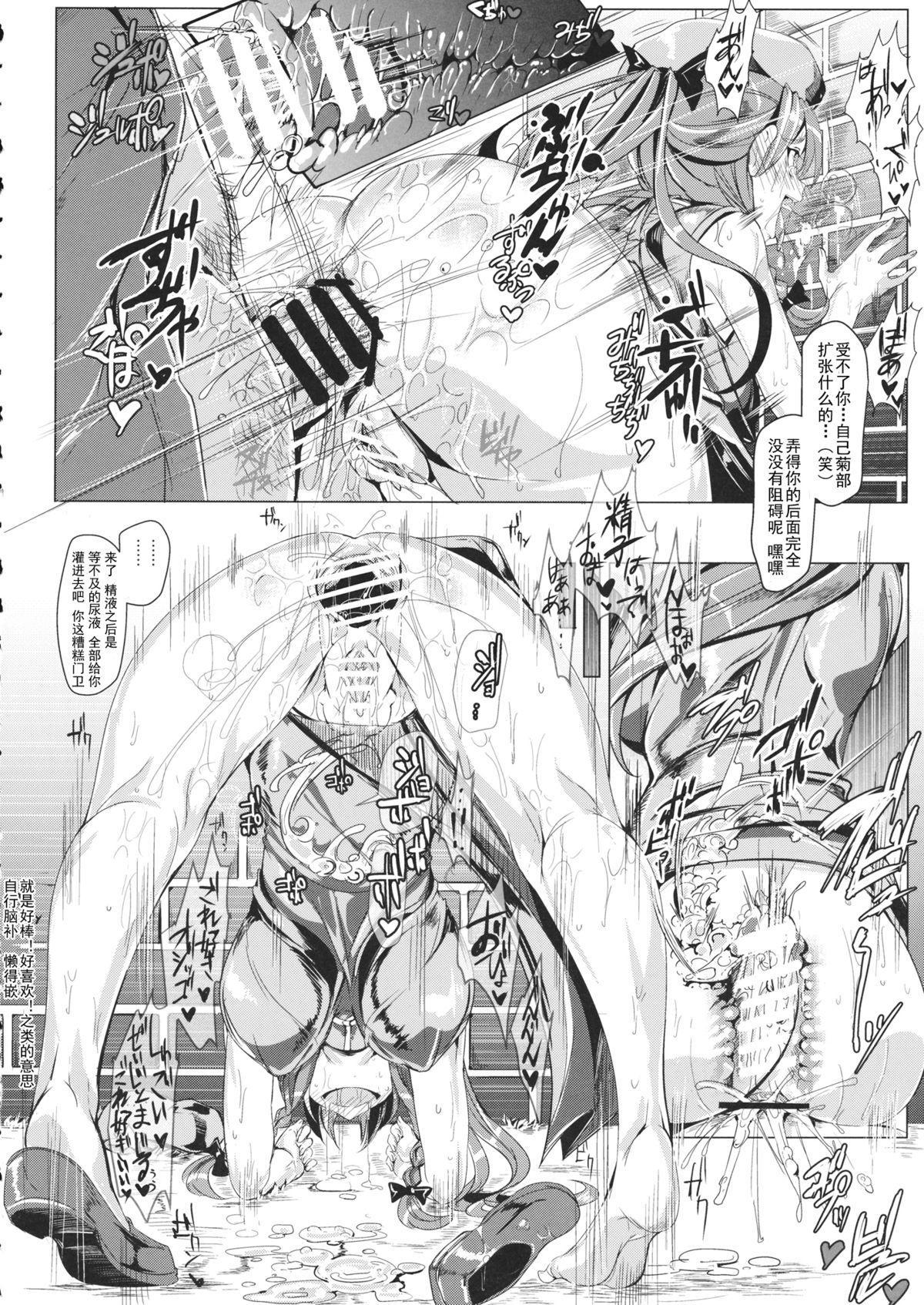 Saimin Nante Kakaranai!!! Satsuki 6