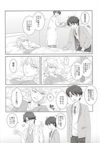 Karamaru Ito o Taguru 3