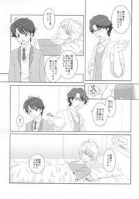 Karamaru Ito o Taguru 4