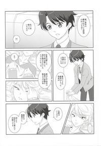 Karamaru Ito o Taguru 5