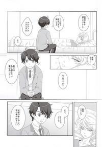 Karamaru Ito o Taguru 6