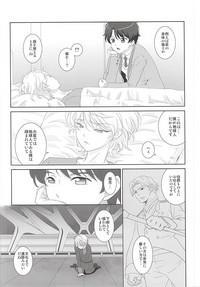 Karamaru Ito o Taguru 7