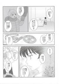Karamaru Ito o Taguru 9