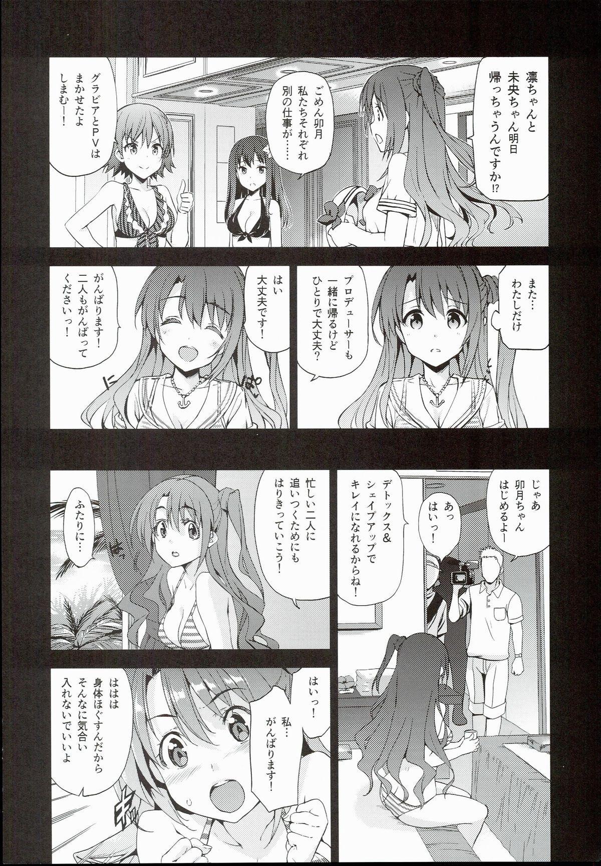 (C89) [Jingai Makyou (Inue Shinsuke)] S(Limy)ing! (THE iDOLM@STER CINDERELLA GIRLS) 5