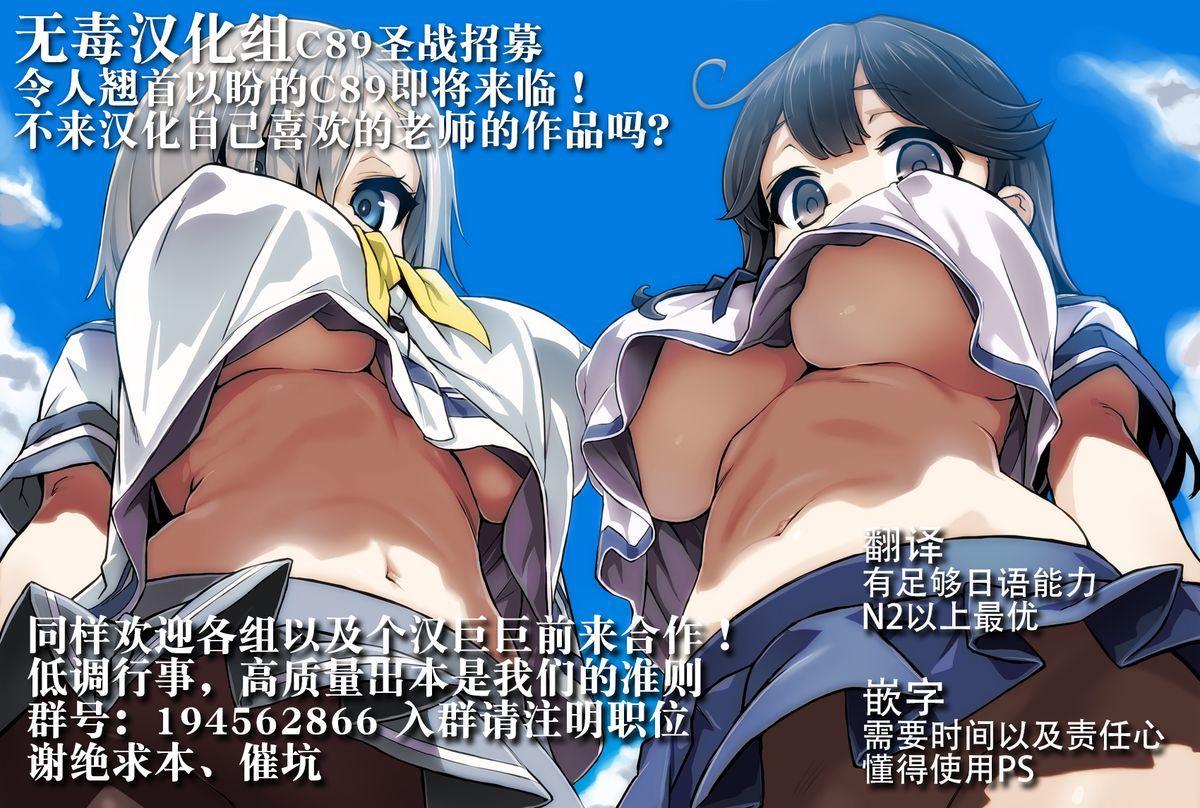 (C89) [Jingai Makyou (Inue Shinsuke)] S(Limy)ing! (THE iDOLM@STER CINDERELLA GIRLS) [Chinese] [无毒汉化组] 30