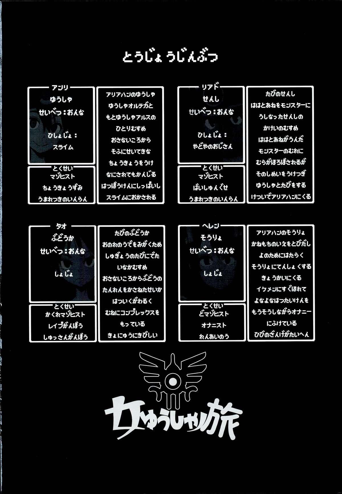 Onna Yuusha no Tabi 2 Ruida no Deai Sakaba 1