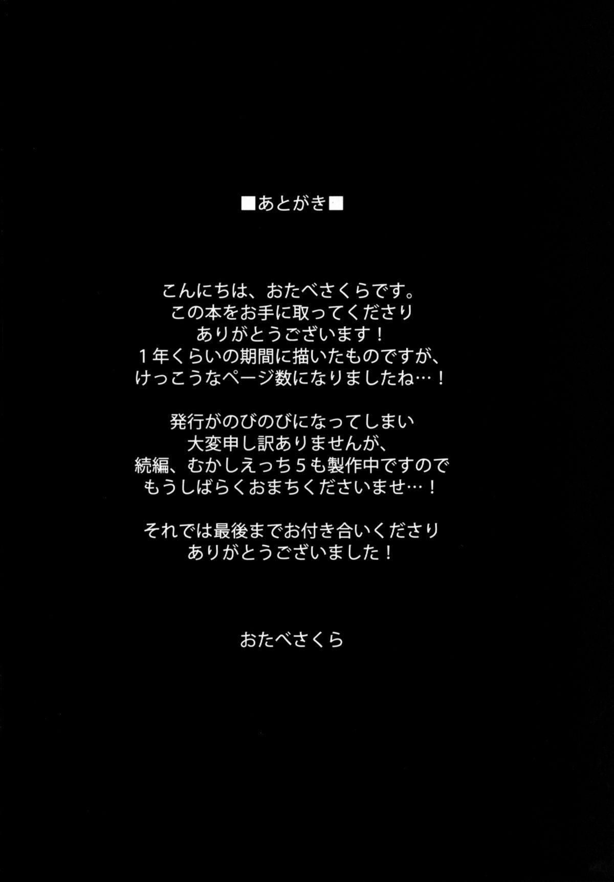 Mukashi Ecchi Soushuuhen | Mukashi Ecchi Omnibus 118