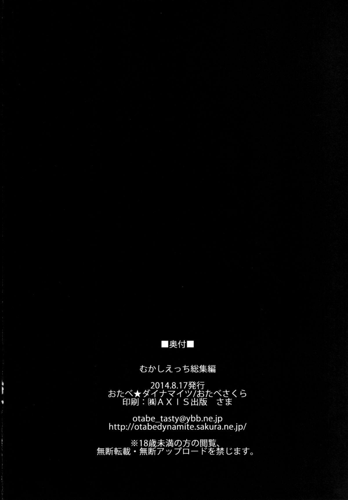 Mukashi Ecchi Soushuuhen | Mukashi Ecchi Omnibus 119