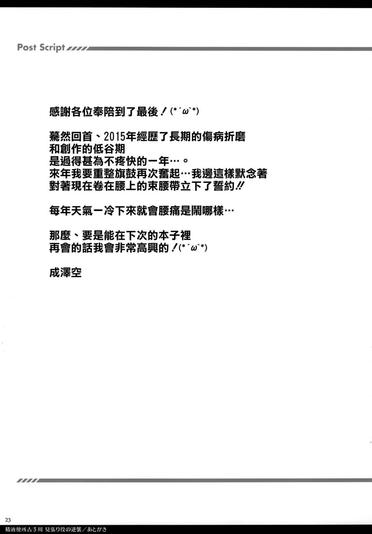 Seieki Benjo Kotegawa Mihariyaku no Gyakushuu 22
