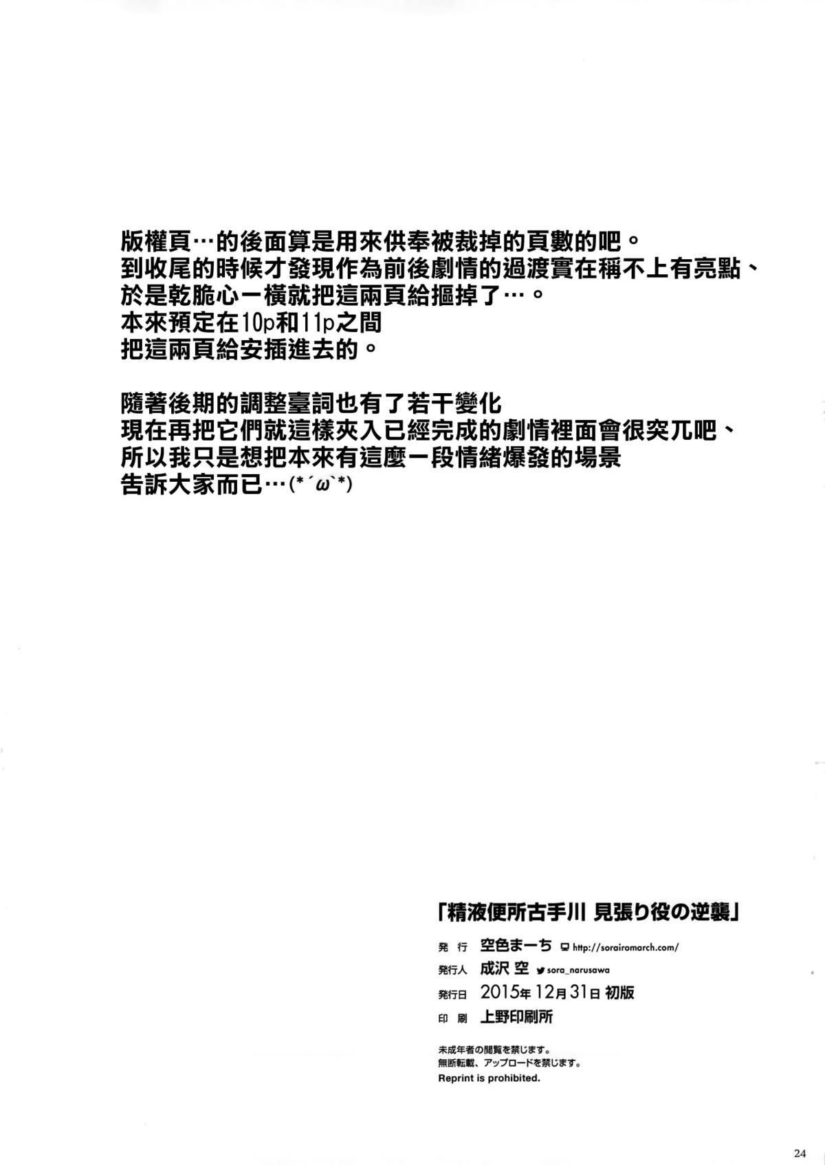 Seieki Benjo Kotegawa Mihariyaku no Gyakushuu 23