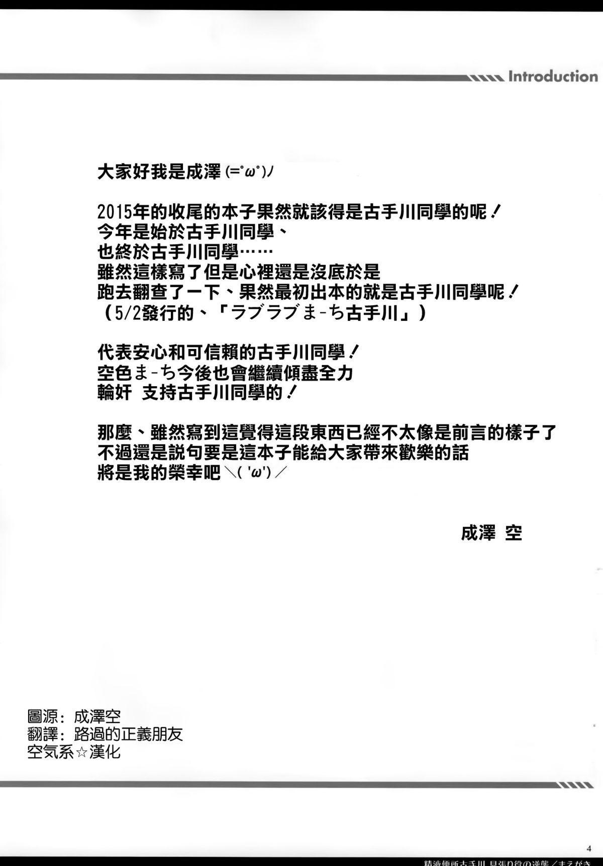 Seieki Benjo Kotegawa Mihariyaku no Gyakushuu 3
