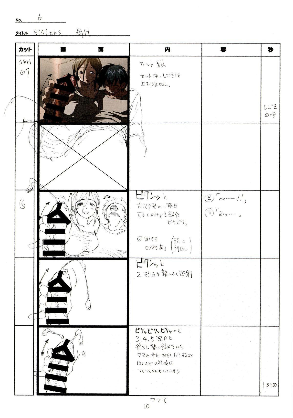 (C89) [Makino Jimusho (Taki Minashika)] SISTERS -Natsu no Saigo no Hi- H Scene All Part Storyboard (SISTERS -Natsu no Saigo no Hi-) 9