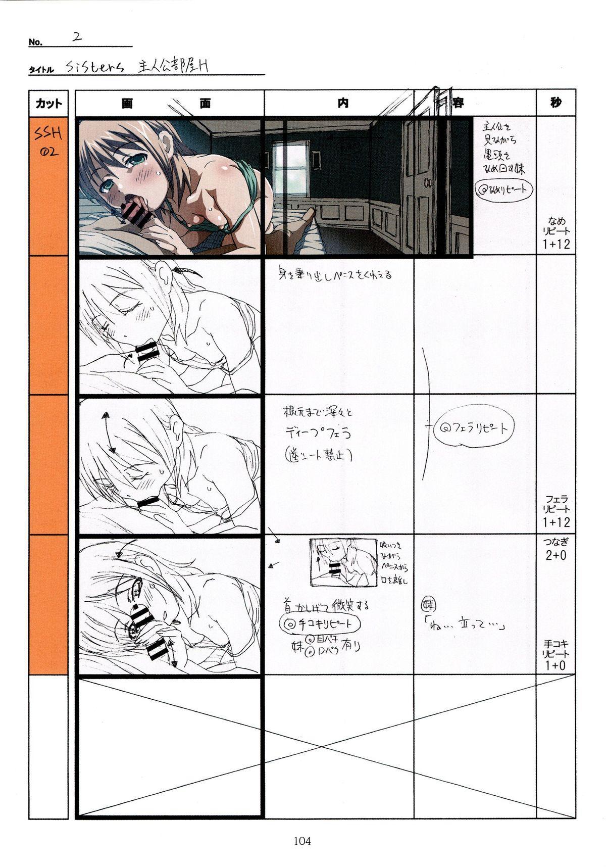 (C89) [Makino Jimusho (Taki Minashika)] SISTERS -Natsu no Saigo no Hi- H Scene All Part Storyboard (SISTERS -Natsu no Saigo no Hi-) 103