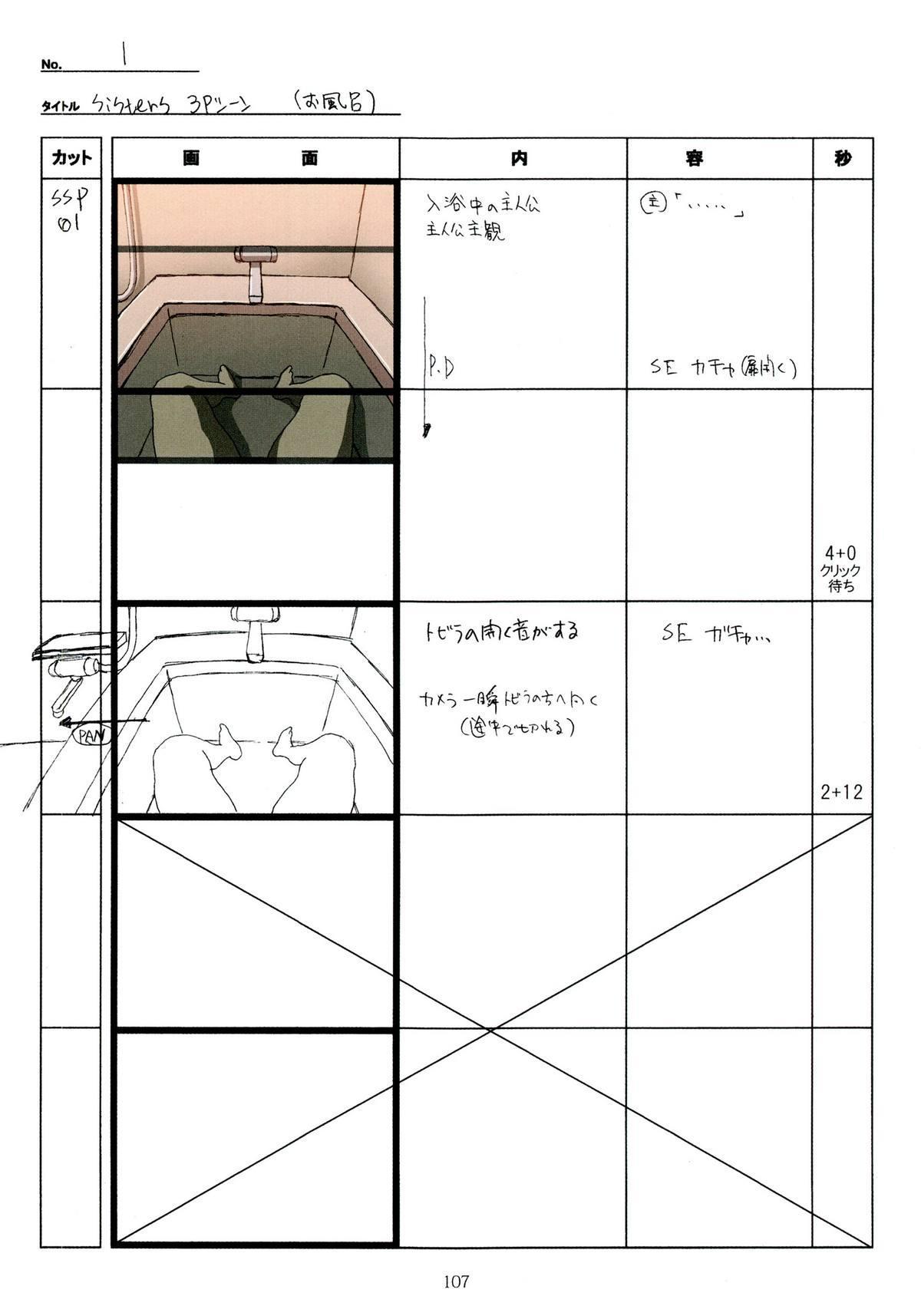 (C89) [Makino Jimusho (Taki Minashika)] SISTERS -Natsu no Saigo no Hi- H Scene All Part Storyboard (SISTERS -Natsu no Saigo no Hi-) 106