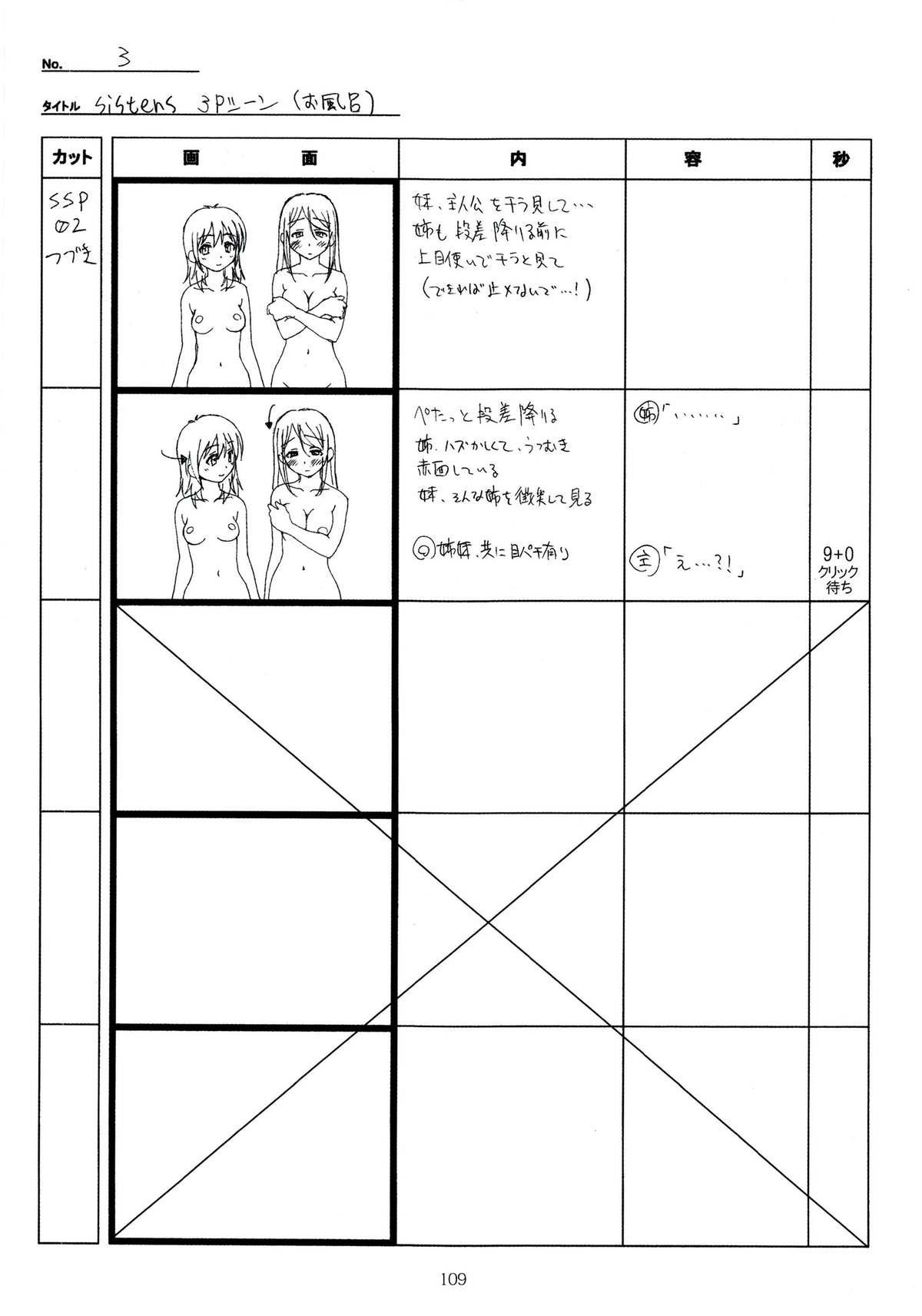 (C89) [Makino Jimusho (Taki Minashika)] SISTERS -Natsu no Saigo no Hi- H Scene All Part Storyboard (SISTERS -Natsu no Saigo no Hi-) 108