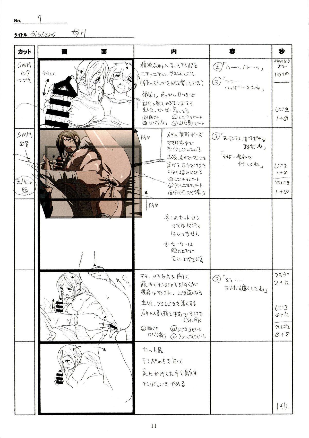 (C89) [Makino Jimusho (Taki Minashika)] SISTERS -Natsu no Saigo no Hi- H Scene All Part Storyboard (SISTERS -Natsu no Saigo no Hi-) 10