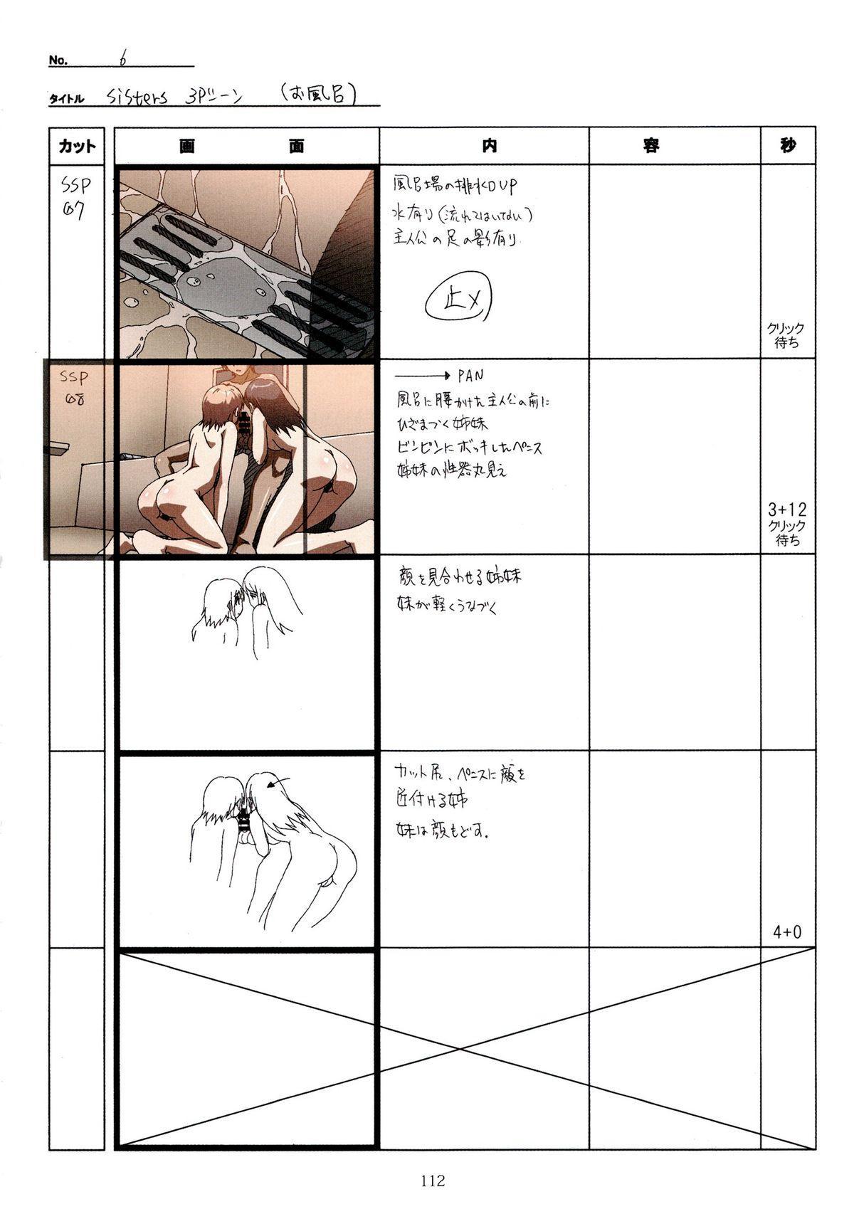 (C89) [Makino Jimusho (Taki Minashika)] SISTERS -Natsu no Saigo no Hi- H Scene All Part Storyboard (SISTERS -Natsu no Saigo no Hi-) 111