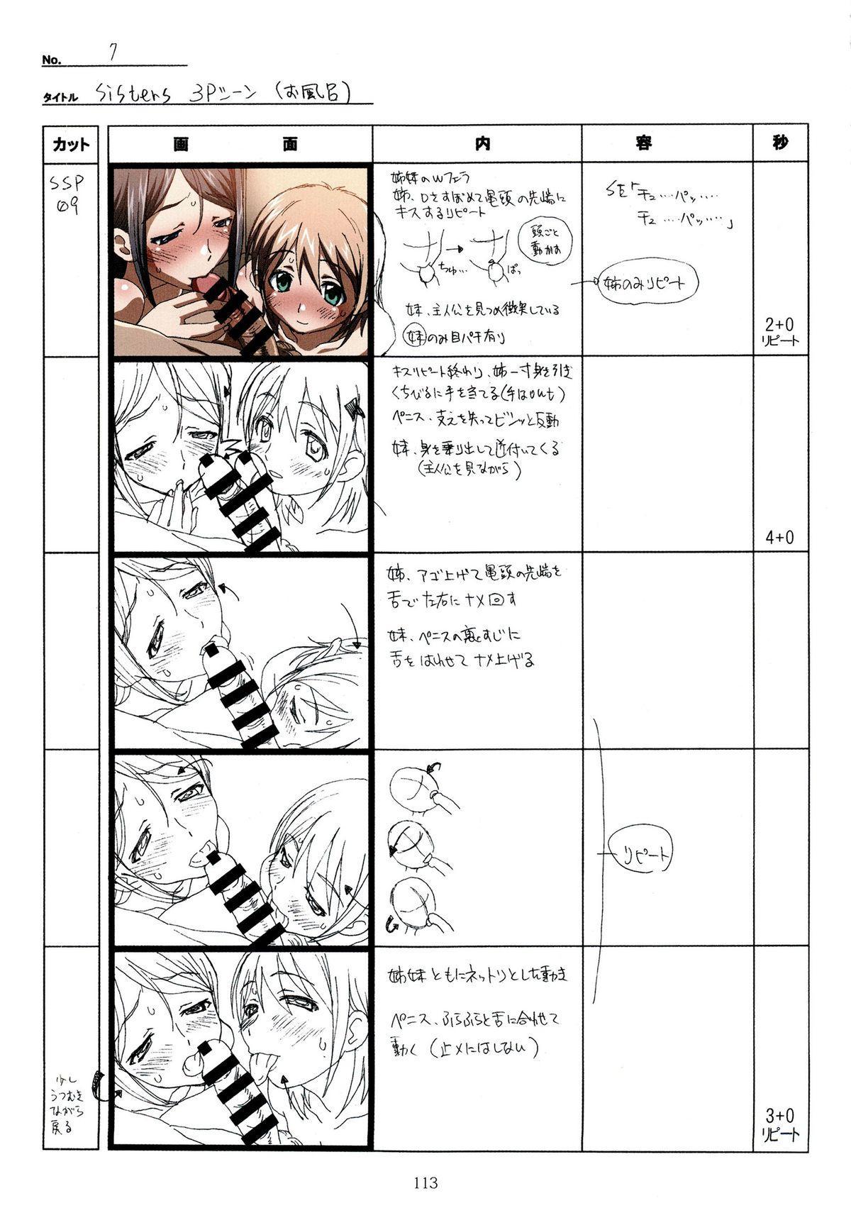 (C89) [Makino Jimusho (Taki Minashika)] SISTERS -Natsu no Saigo no Hi- H Scene All Part Storyboard (SISTERS -Natsu no Saigo no Hi-) 112