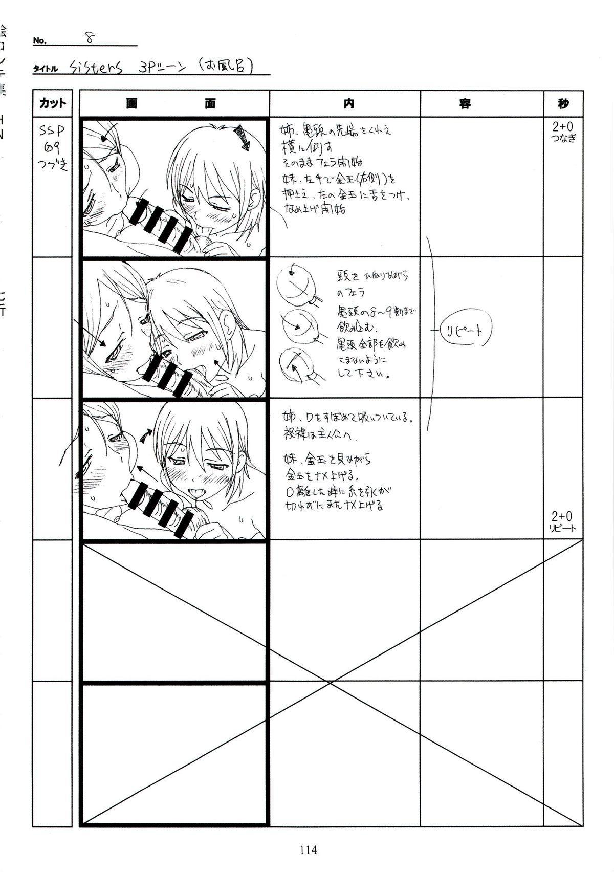 (C89) [Makino Jimusho (Taki Minashika)] SISTERS -Natsu no Saigo no Hi- H Scene All Part Storyboard (SISTERS -Natsu no Saigo no Hi-) 113