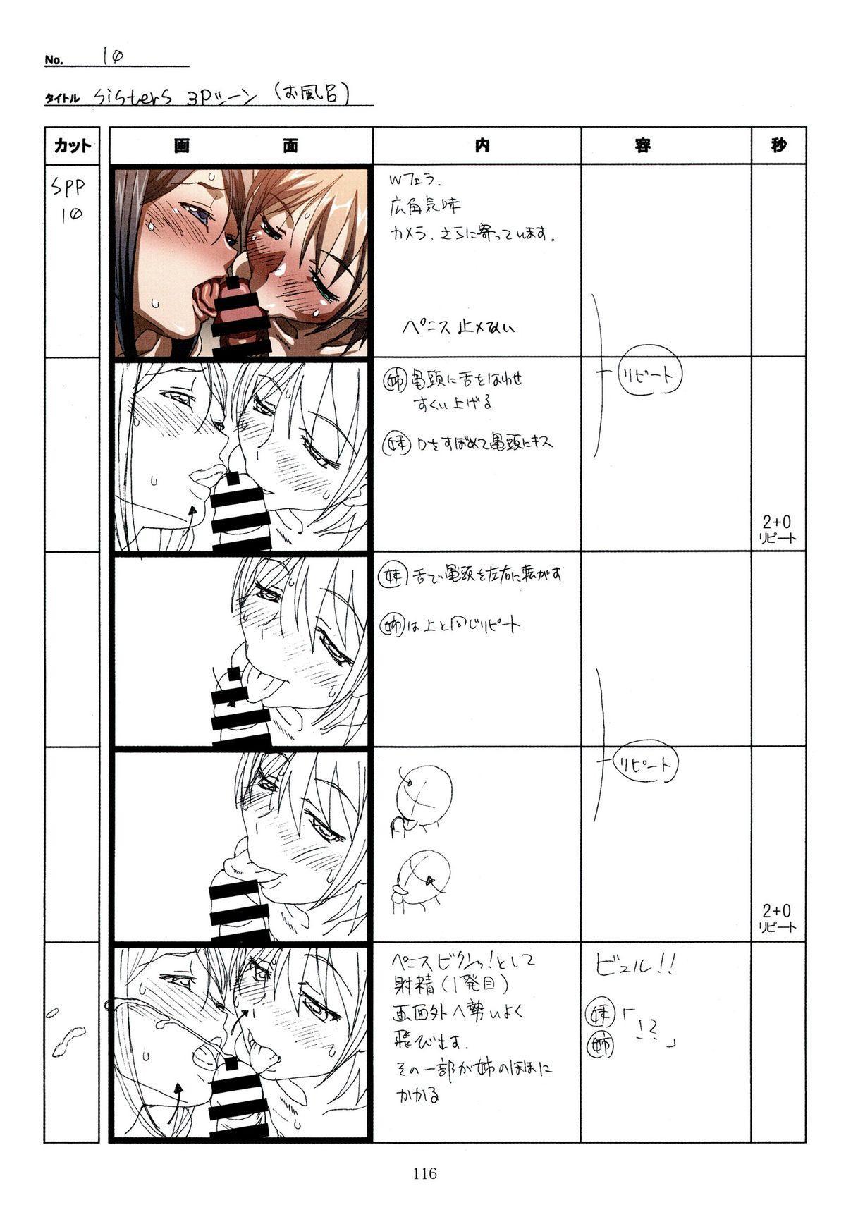 (C89) [Makino Jimusho (Taki Minashika)] SISTERS -Natsu no Saigo no Hi- H Scene All Part Storyboard (SISTERS -Natsu no Saigo no Hi-) 115
