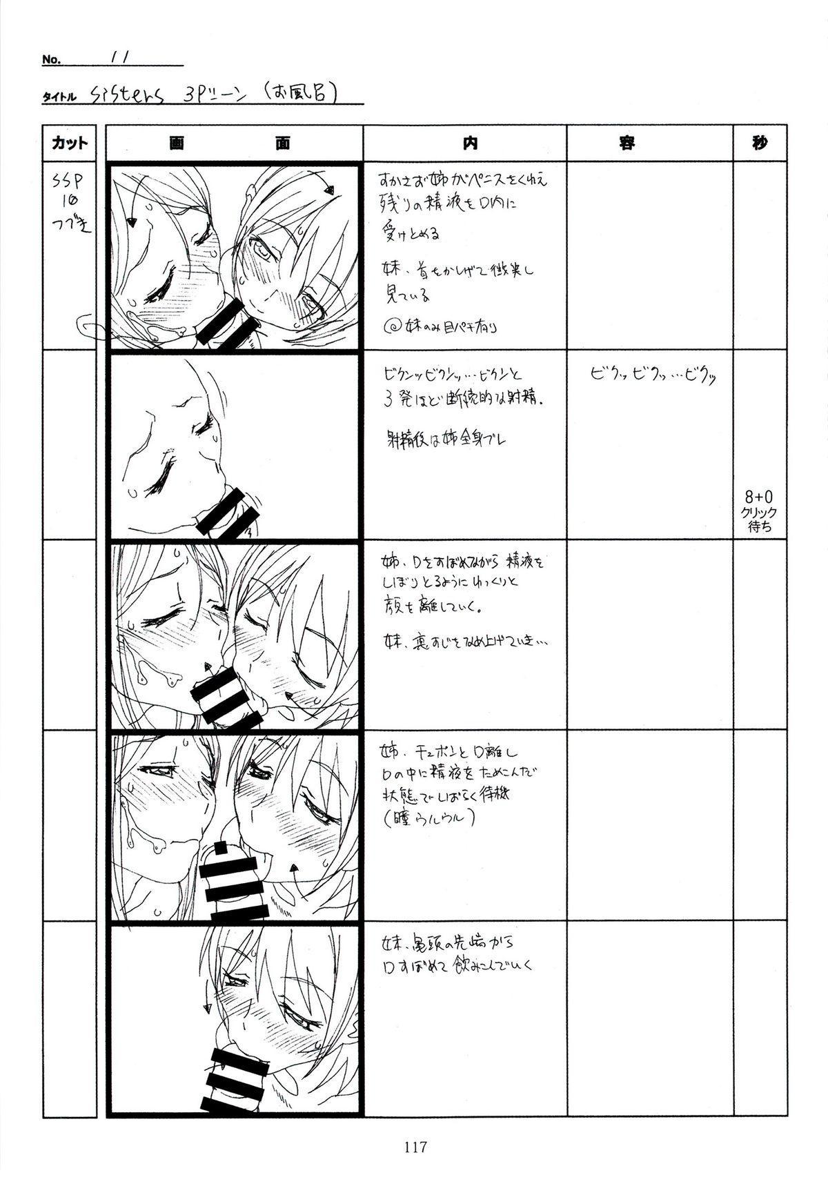 (C89) [Makino Jimusho (Taki Minashika)] SISTERS -Natsu no Saigo no Hi- H Scene All Part Storyboard (SISTERS -Natsu no Saigo no Hi-) 116