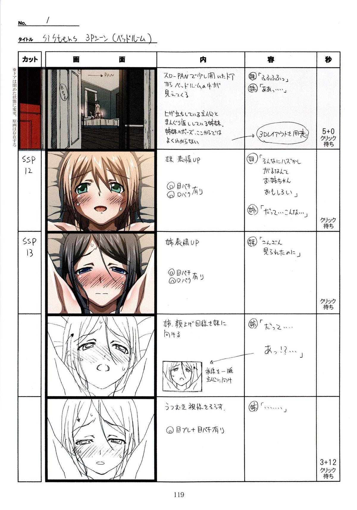 (C89) [Makino Jimusho (Taki Minashika)] SISTERS -Natsu no Saigo no Hi- H Scene All Part Storyboard (SISTERS -Natsu no Saigo no Hi-) 118