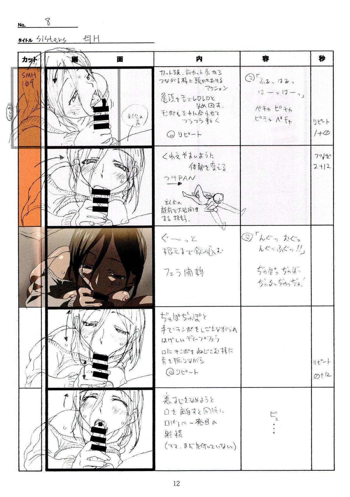 (C89) [Makino Jimusho (Taki Minashika)] SISTERS -Natsu no Saigo no Hi- H Scene All Part Storyboard (SISTERS -Natsu no Saigo no Hi-) 11