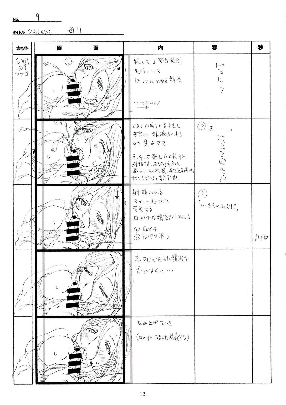 (C89) [Makino Jimusho (Taki Minashika)] SISTERS -Natsu no Saigo no Hi- H Scene All Part Storyboard (SISTERS -Natsu no Saigo no Hi-) 12