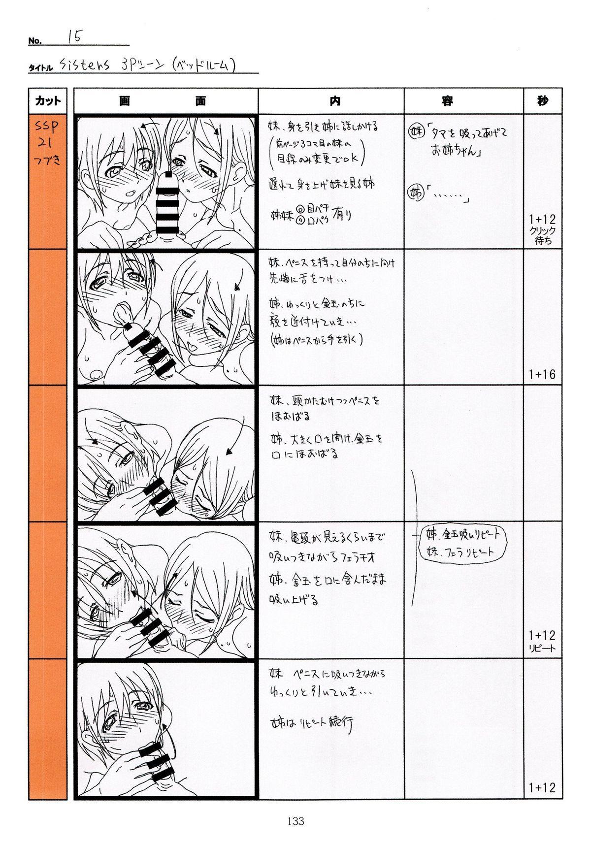 (C89) [Makino Jimusho (Taki Minashika)] SISTERS -Natsu no Saigo no Hi- H Scene All Part Storyboard (SISTERS -Natsu no Saigo no Hi-) 132